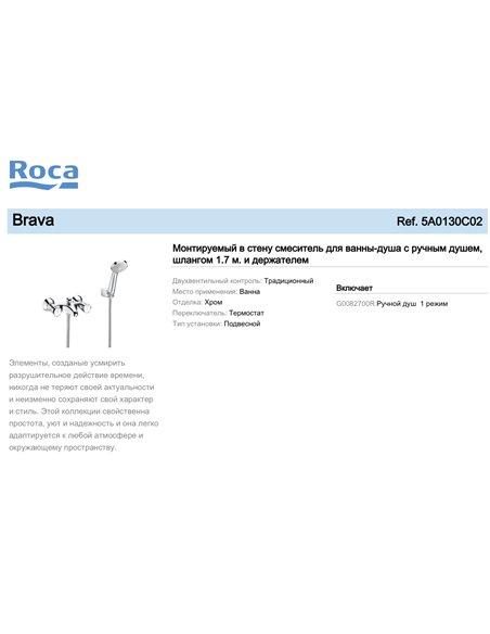 5A0130C02 Смеситель двухвентильный Roca Brava подвесной