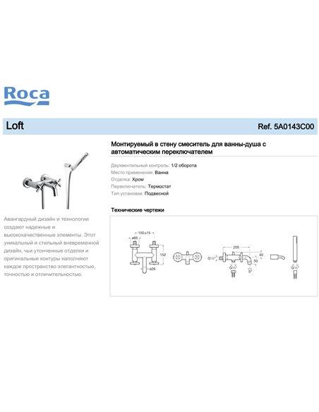 5A0143C00 Смеситель двухвентильный Roca Loft подвесной