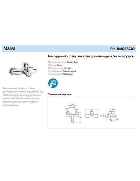 5A023BC00 Смеситель однорычажный Roca Malva подвесной