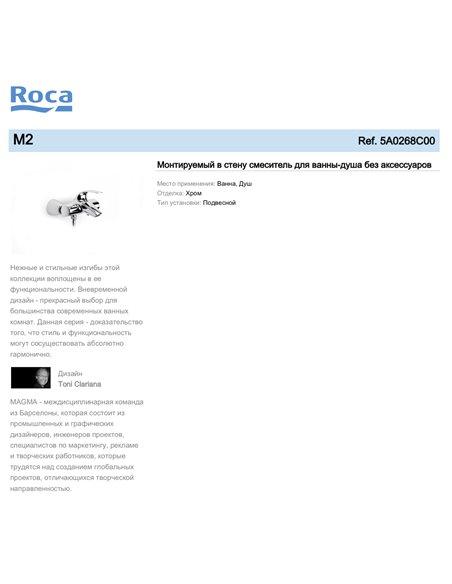 5A0268C00 Смеситель однорычажный Roca M2 подвесной