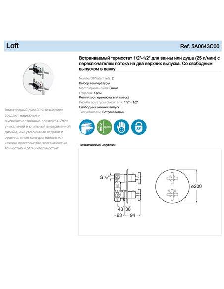 5A0643C00 Смеситель термостатический Roca Loft встраиваемый