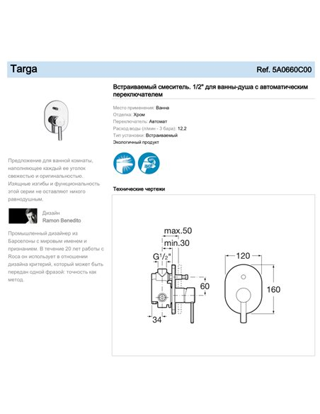 5A0660C00 Смеситель однорычажный Roca Targa встраиваемый