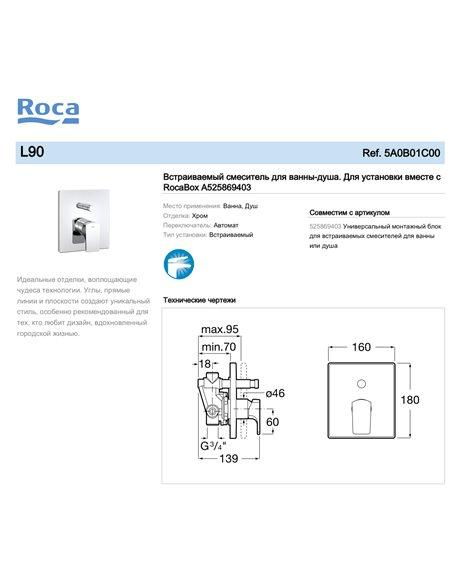 5A0B01C00 Смеситель однорычажный Roca L90 встраиваемый