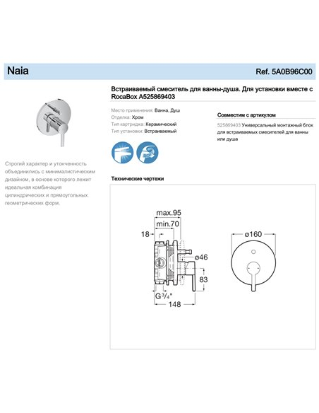 5A0B96C00 Смеситель однорычажный Roca Naia встраиваемый