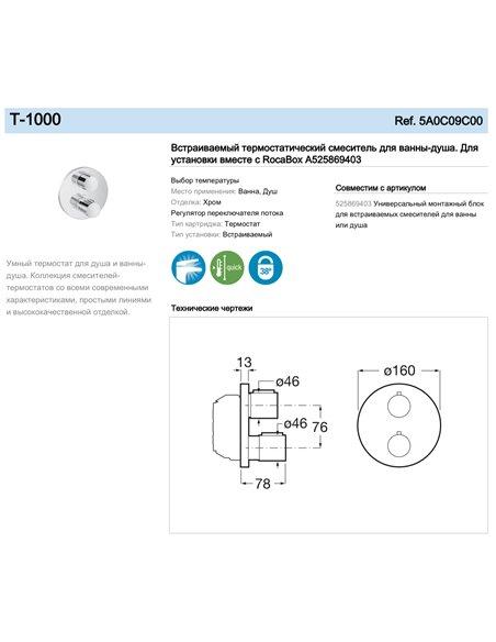 5A0C09C00 Смеситель термостатический Roca T-1000 встраиваемый