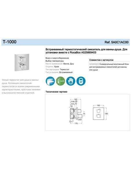 5A0C1AC00 Смеситель термостатический Roca T-1000 встраиваемый