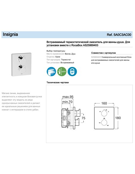 5A0C3AC00 Смеситель термостатический Roca Insignia встраиваемый