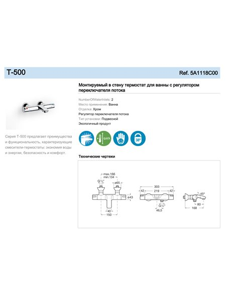 5A1118C00 Смеситель термостатический Roca T-500 подвесной