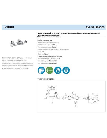 5A1209C00 Смеситель термостатический Roca T-1000 подвесной