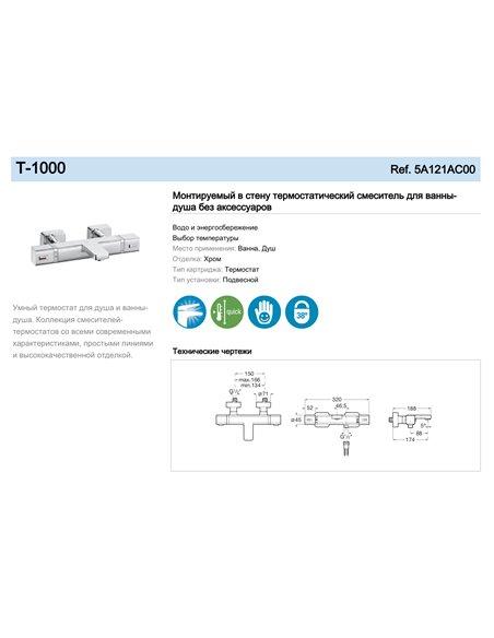 5A121AC00 Смеситель термостатический Roca T-1000 подвесной