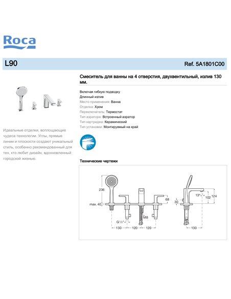 5A1801C00 Смеситель двухвентильный Roca L90 на борт