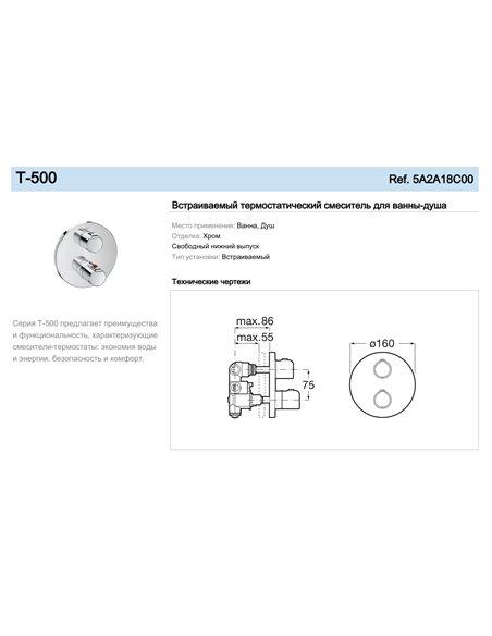 5A2A18C00 Смеситель термостатический Roca T-500 встраиваемый