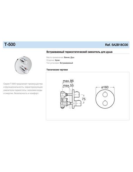 5A2B18C00 Смеситель термостатический Roca T-500 встраиваемый