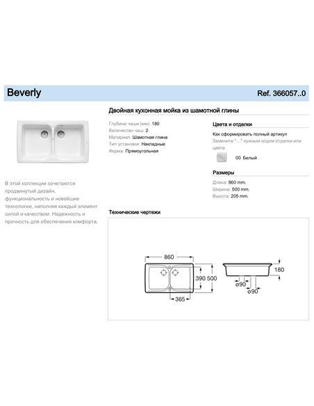 A366057000 Мойка кухонная шамотная двойная Roca Beverly (860 мм)