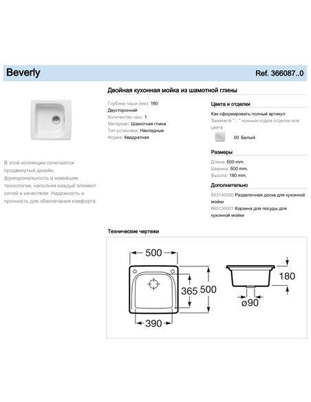 A366087000 Мойка кухонная шамотная одинарная Roca Beverly (500 мм)