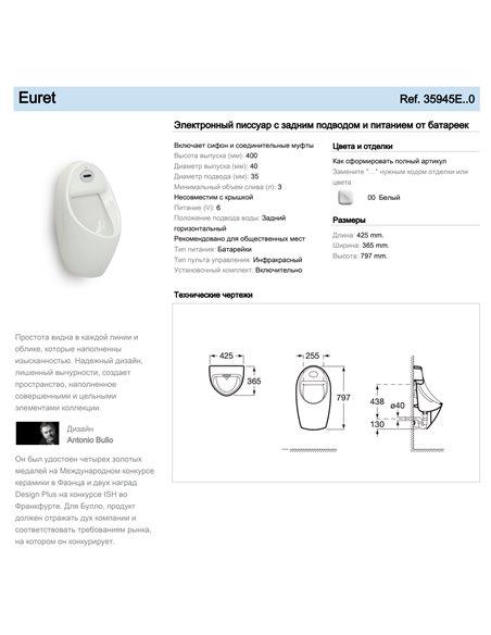 Euret Электронный писсуар с задним подводом и питанием от батареек