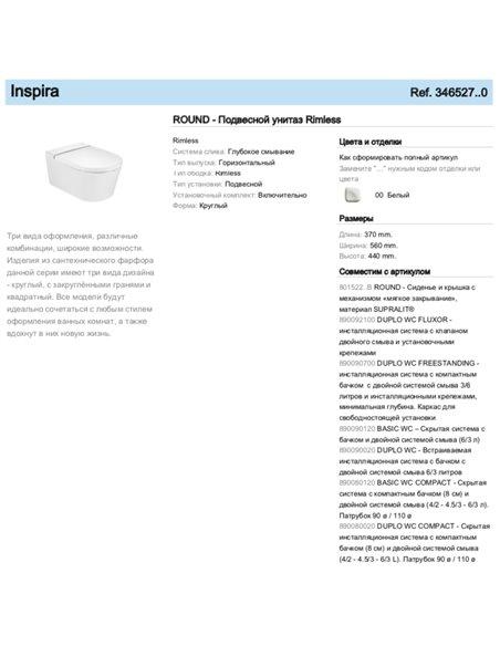 346527000 Унитаз ROCA Inspira безободковый