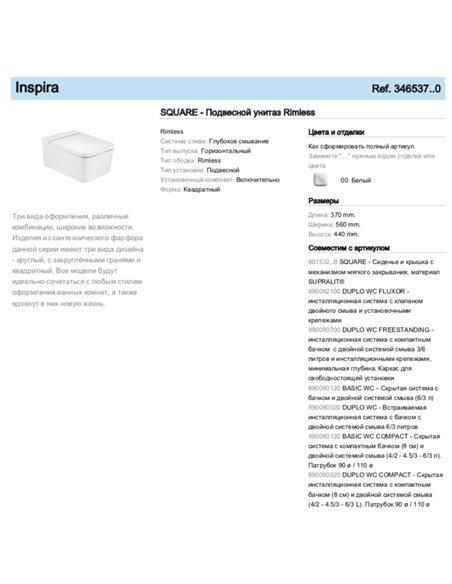 346537000 Унитаз ROCA Inspira безободковый