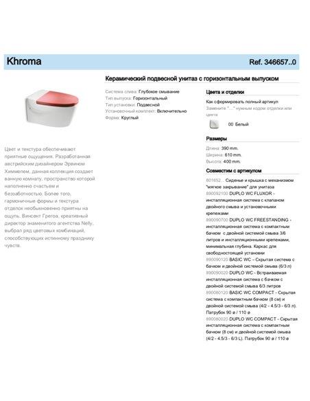 346657000 Унитаз ROCA Khroma керамический