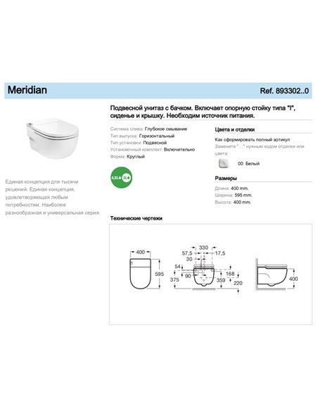 893302000 Унитаз ROCA Meridian со встроенным бачком