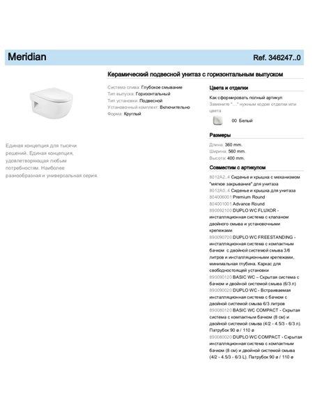 346247000 Унитаз ROCA Meridian керамический