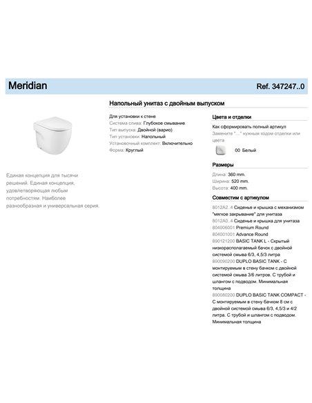 347247000 Унитаз Roca Meridian напольный к стене