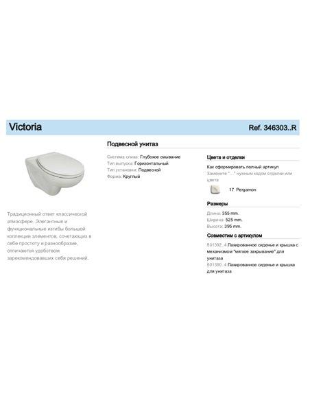 34630317R Унитаз ROCA Victoria керамический