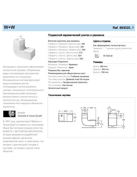 893020001 Унитаз + раковина ROCA W+W экологичный