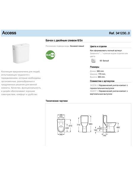 341230000 бачок Roca Access для унитаза