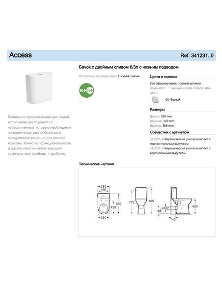 341231000 бачок Roca Access для унитаза
