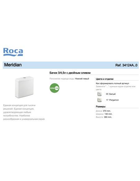 34124A000 бачок Roca Meridian для унитаза