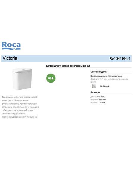 341304004 бачок Roca Victoria для унитаза