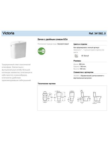 341392000 бачок Roca Victoria для унитаза