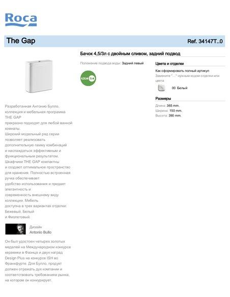 34147T000 бачок Roca The Gap для унитаза