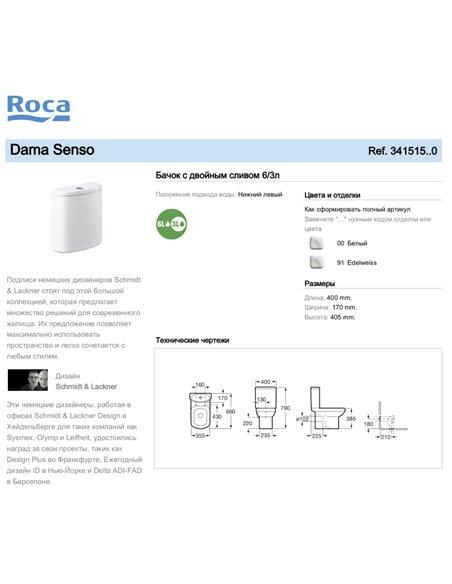 341515000 бачок Roca Dama Senso для унитаза