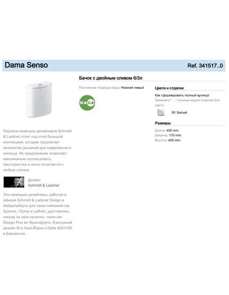 341517000 бачок Roca Dama Senso для унитаза