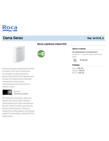 341518000 бачок Roca Dama Senso для унитаза