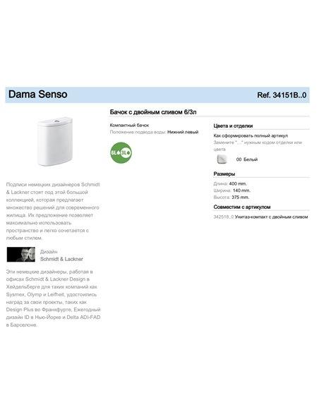 34151B000 бачок Roca Dama Senso для унитаза