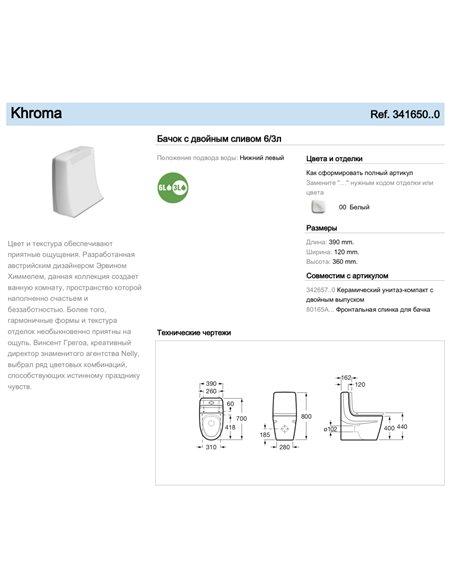 341650000 бачок Roca Khroma для унитаза