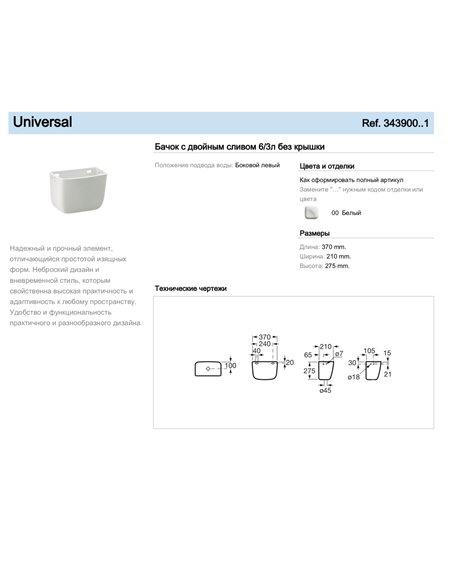 343900001 бачок Roca Universal для унитаза